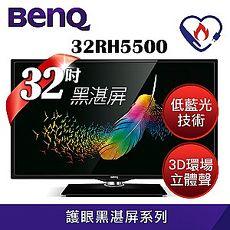 ★節能補助$2000【BenQ】32吋 黑湛屏LED液晶顯示器+視訊盒(32RH5500)