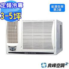【良峰】3-5坪左吹式窗型冷氣GTW-232LC(含基本安裝)