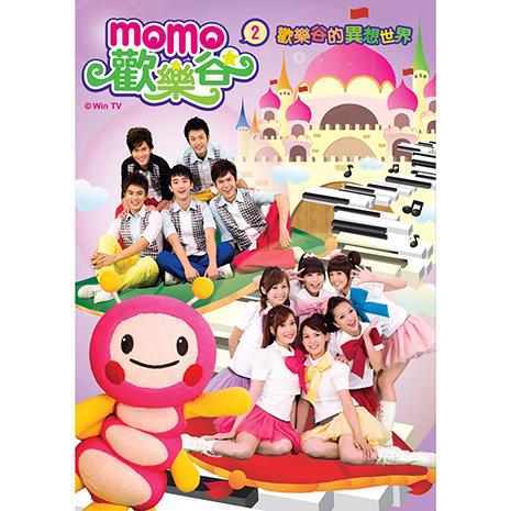 【MOMO】momo歡樂谷2-歡樂谷的異想世界專輯