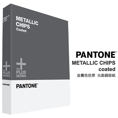 PANTONE METALLIC CHIPS coated 金屬色色票 - 光面銅版紙 GB1307