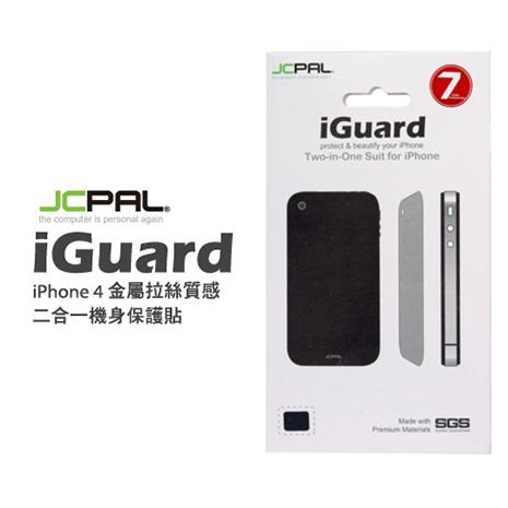 JCPAL iGuard iPhone 4/4S 金屬拉絲質感 二合一機身保護貼