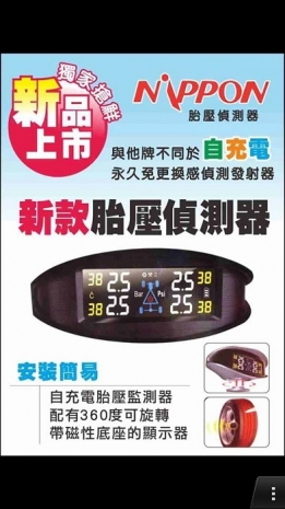 NIPPON X6自充電胎壓偵測器(胎外式)