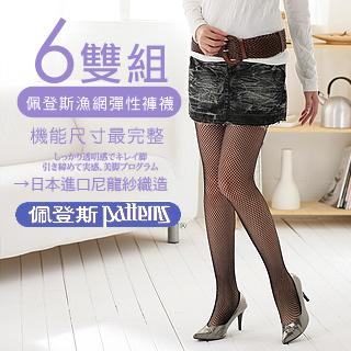【AILIMI】佩登斯時尚漁網超彈力褲襪(6雙組#SP900)