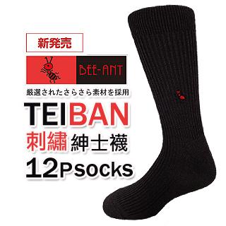 【AILIMI】蜂蟻紳士刺繡休閒襪(12雙組#6203)