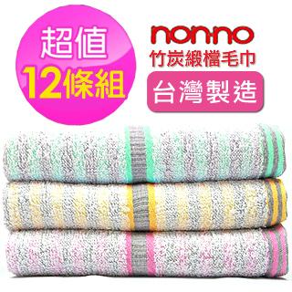 【儂儂】台灣製竹炭彩色緞檔毛巾(12條組) (特賣)
