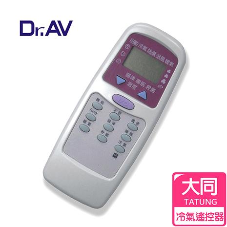 【Dr.AV】AI-D1 大同Tatung,東芝Toshiba,新禾Neoka,華菱Hawrin 專用冷氣遙控器