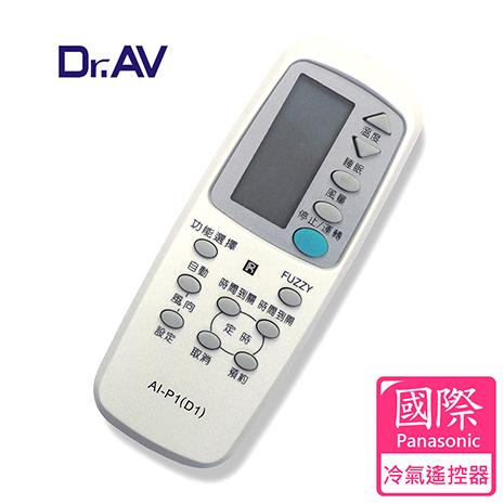 【Dr.AV】AI-P1 Panasonic 國際 專用冷氣遙控器