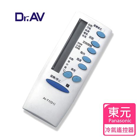 【Dr.AV】AI-T1  TECO東元,APTON艾普頓,Gibson吉普生 專用冷氣遙控器