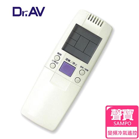 【Dr.AV】AR-1060  SAMPO聲寶,Renfoss良峰,Maxe萬士益 Topping國品 變頻 專用冷氣遙控器