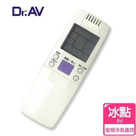 【Dr.AV】AR-MF1  Bd冰點,Maxe萬士益 變頻 專用冷氣遙控器