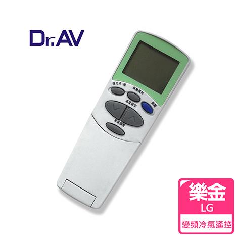 【Dr.AV】BP-LG LG樂金,Bd冰點,Renfoss良峰 變頻 專用冷氣遙控器
