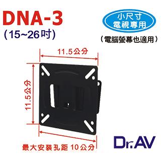 Dr.AV DNA-3 液晶電視小型壁掛架 固定型 電腦螢幕也適用 15~26吋