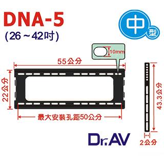 Dr.AV DNA-5 液晶電視中型壁掛架 固定型 26~42吋