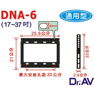 Dr.AV DNA-6 液晶電視中型壁掛架 固定型 17~37吋