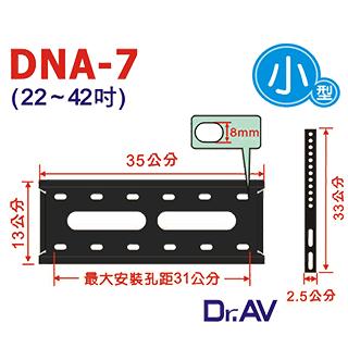 Dr.AV DNA-7 液晶電視壁掛架 固定型 22~42吋