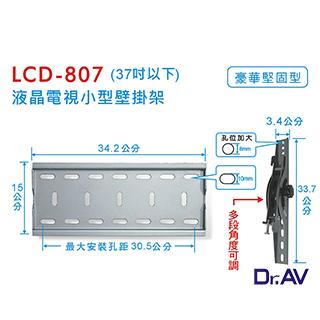 Dr.AV LCD-807 液晶/電漿電視壁掛吊架(37吋以下)