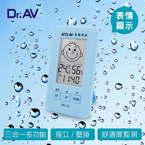 【Dr.AV】三合一智能液晶 溫濕度計 (GM-3Q(B))