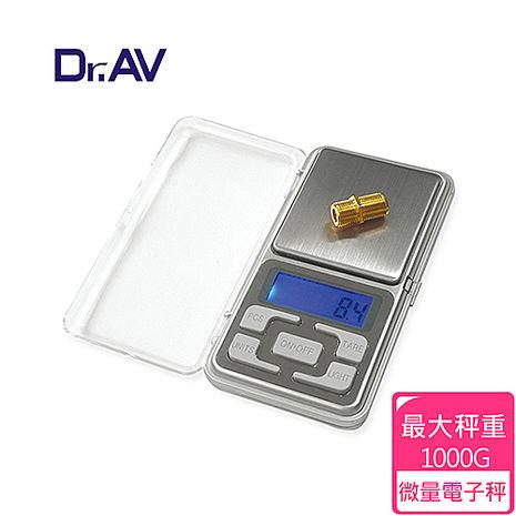 【Dr.AV】迷你藍光 電子秤(PT-500)_獨家APP特賣