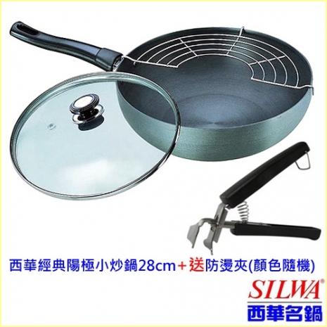 【西華】經典陽極小炒鍋28cm+防燙夾-特賣