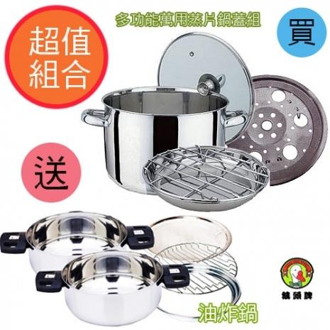 【限時特賣】【鵝頭牌】多功能萬用蒸片鍋CI-2705+日式油炸鍋CI-212S