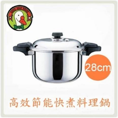 【限時特賣】【鵝頭牌】28cm高效節能快煮料理鍋 CI-2805A