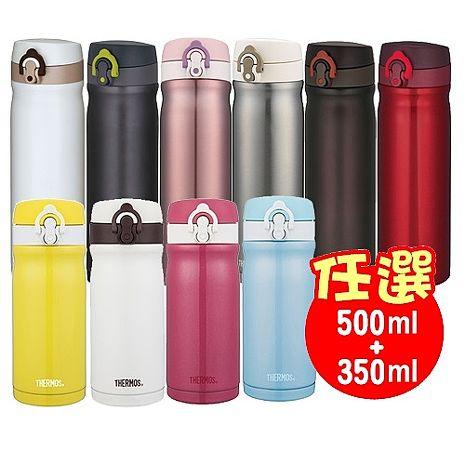 膳魔師 不鏽量真空保冰保溫杯0.35L+0.5L (JMY-350/JMY-500)-特賣