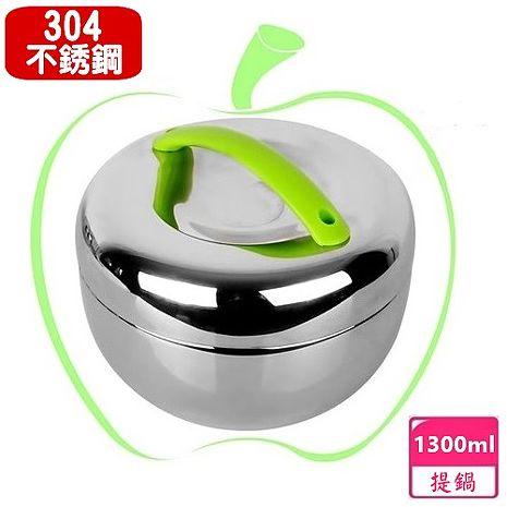 【美食達人】不鏽鋼雙層蘋果型保溫提鍋1300ml-特賣
