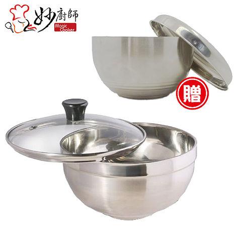 妙廚師 玻璃蓋不鏽鋼雙層隔熱碗16cm+贈Recona 鋼蓋碗組14cm -特賣