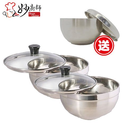 妙廚師 玻璃蓋不鏽鋼雙層隔熱碗16cm 2入組+贈Recona 鋼蓋碗組14cm -特賣