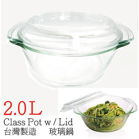 MIT微波烤箱 耐熱玻璃鍋2L(附玻璃蓋)-特賣