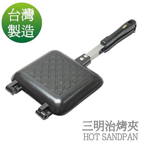 【台灣製造】三明治(第二代)烤夾/烤盤
