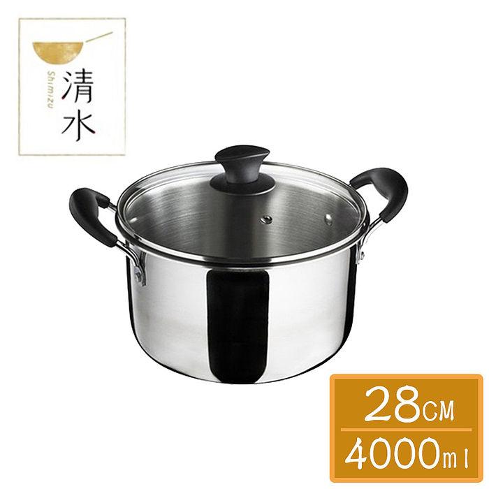 清水Shimizu 鋼鋼好雙柄湯鍋22cm