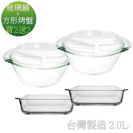 【台灣製造】耐熱玻璃鍋 2L(附玻璃蓋)+方形烤盤2L 買2送2
