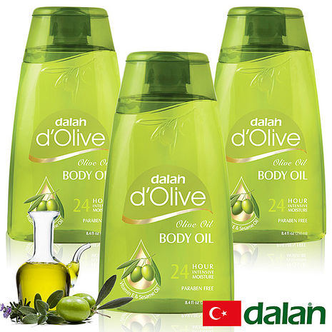 【土耳其dalan】頂級橄欖亮肌護膚油 3入
