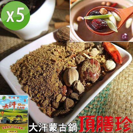【頂膳珍】大汗蒙古鍋/火鍋湯底粉(5包組)