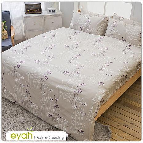 【eyah】100%精梳純棉雙人被套床包四件組-灰色庭園