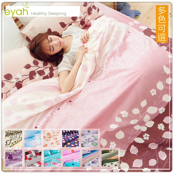 【eyah】台灣製活性印染蜜絲絨枕套床包雙人3件組-多色可挑選