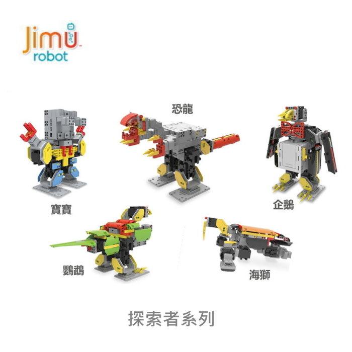 UBTech Jimu 益智積木機器人(探索者)