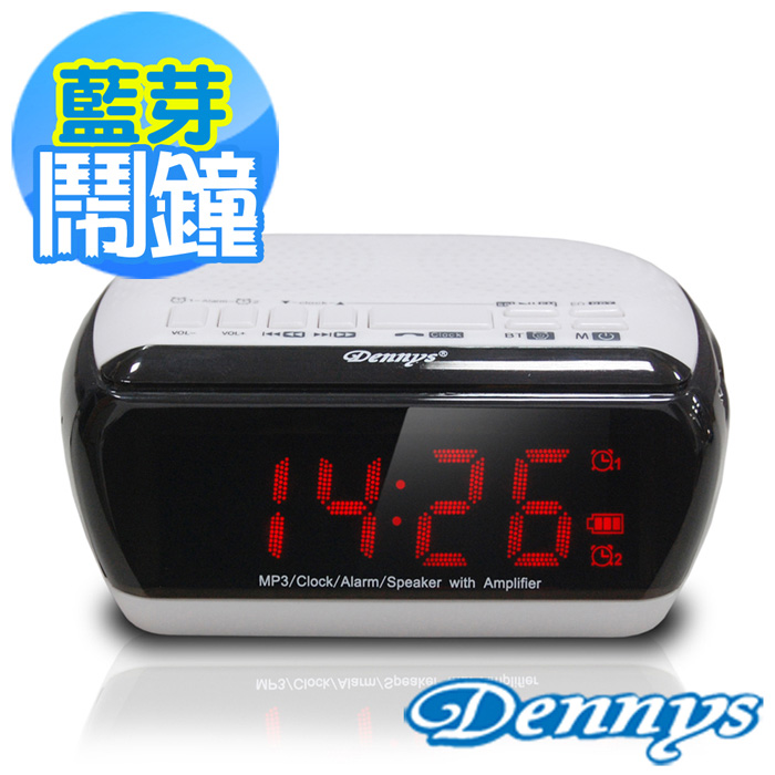 【Dennys】MP3/SD/FM無線音樂鬧鐘藍芽喇叭(BT-M16)