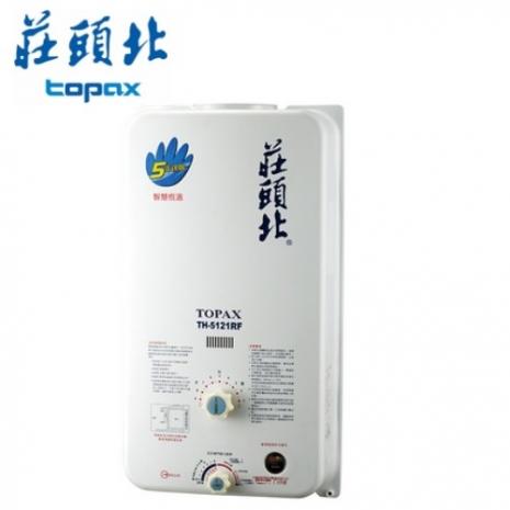 【莊頭北】TH-5121RF 自然排氣屋外大廈型機械恆溫熱水器 12L(天然瓦斯)