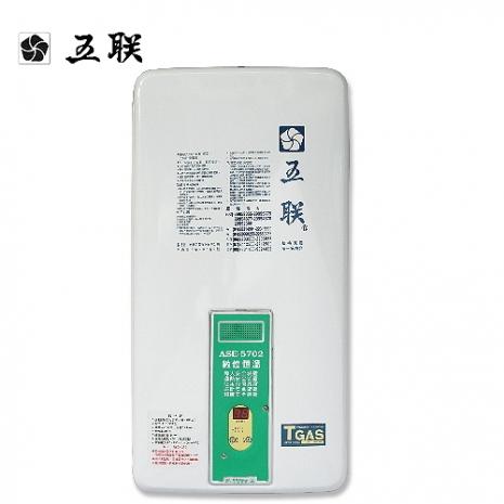 五聯ASE-5702自然排氣屋外數位恆溫熱水器10L(桶裝瓦斯)