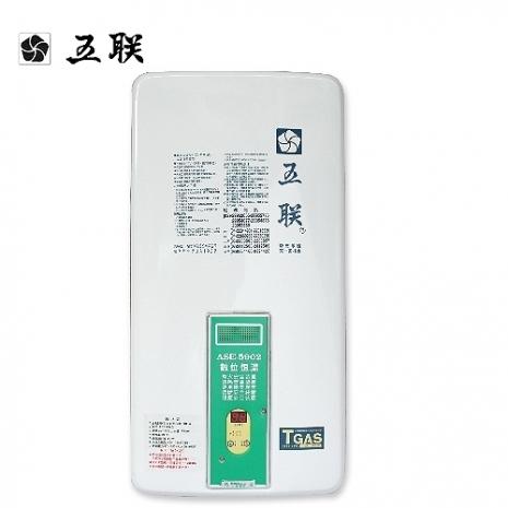 五聯ASE-5902自然排氣屋外數位恆溫熱水器12L(天然瓦斯)