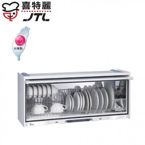 喜特麗 Jyethelih-懸掛式臭氧殺菌型烘碗機 JT-3619Q(白色-90cm)