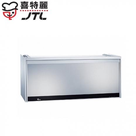喜特麗 JT-3809Q 懸掛式臭氧殺菌型烘碗機(銀色-90cm)