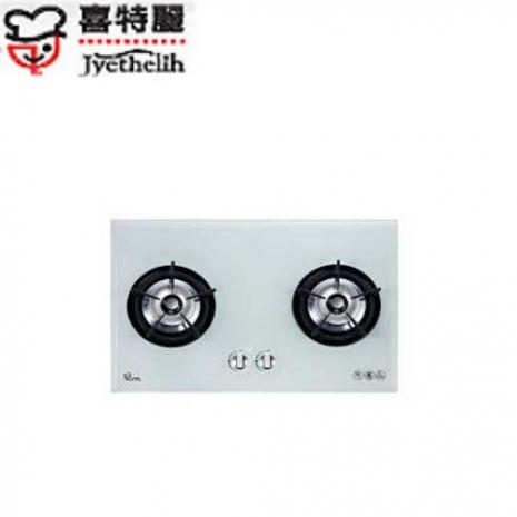 喜特麗 JT-2203A 高效能強火雙口玻璃檯面爐(白色玻璃-桶裝瓦斯)
