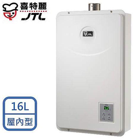 喜特麗 JT-5916 強制排氣屋內型數位恆溫熱水器16L(天然瓦斯)
