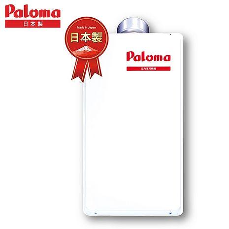 【Paloma】PH2-28RDVS 屋內強制排氣熱水器 28L【日本製造-美國現役機種】(桶裝瓦斯)