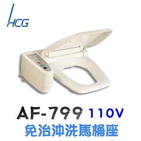 和成 AF799 免治沖洗馬桶座(方形-牙色)