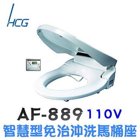 和成 AF889 免治沖洗馬桶座 (43CM-白色)