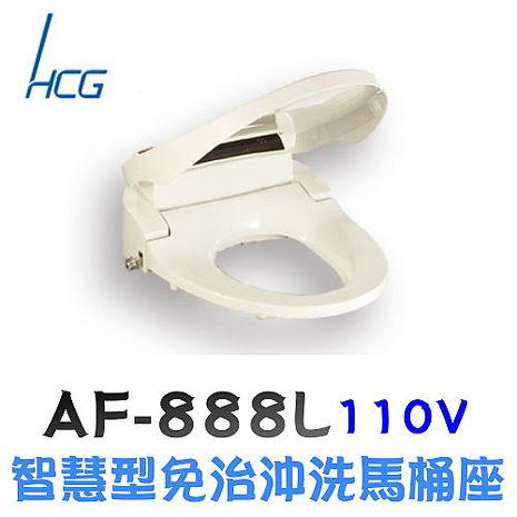 和成 AF888L 免治沖洗馬桶座 (46CM-白色)